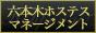 六本木・ホステス求人クラブマネージメント